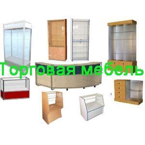 Заказать торговую мебель в Ишимбае